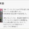 平成29年5月25日放送「紋別漁協 不思議な実態」(HTB)
