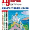 日本全国に広がる紋別漁業協同組合の組合員資格問題