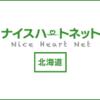 就労継続A型事業所 パレット   ナイスハートネット北海道