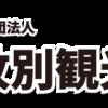 オムサロ・ネイチャー・ビューハウス – 株式会社 紋別観光振興公社