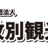紋別漁業協同組合直売店 – 株式会社 紋別観光振興公社