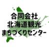 北海道観光まちづくりセンター~地域おこし協力隊の募集・人材育成を通して地域活性化